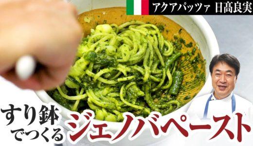 【シェフのパスタ料理】すり鉢を使った「ジェノベーゼ」ソースで作る絶品パスタ料理をご紹介します!