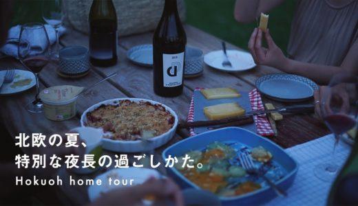 夏の短い北欧で、特別な夜長にしたいピクニック料理