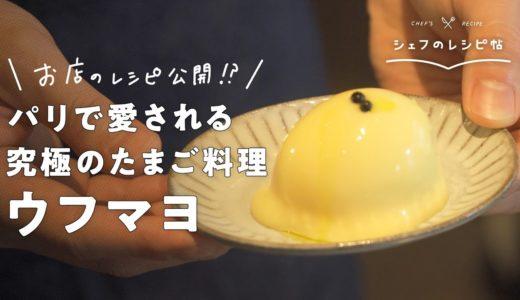 【究極の卵料理】シェフが教えるパリのソウルフード「ウフマヨ」の作り方【Niru ・佐保シェフ】