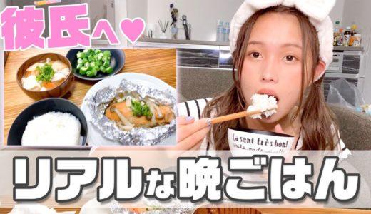 【料理】一人暮らし女子のリアルな自炊ご飯!和食最高♡