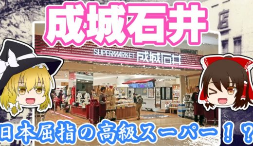 (ゆっくり解説)いちごバター!?シンガポール料理!?日本屈指の高級スーパー・成城石井の実態とは?