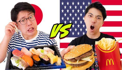 24時間日本とアメリカの料理どっちの方が食べ続けられるか!?