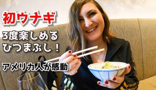 ウナギ!?日本食って凄い!アメリカ人が初めての鰻料理に感動、外国人の反応