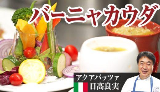 【シェフの前菜料理】本邦初公開!究極のバーニャカウダをご紹介します!