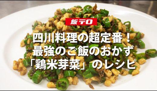 四川料理最強のご飯のおかず【鶏米芽菜】の作り方。超簡単飯テロレシピ!! Fried Chinese pickles and chicken  ~blue chili peppers ~