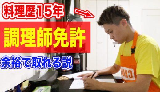 【勉強なし】料理15年もしてたら調理師免許取れる説(検証)