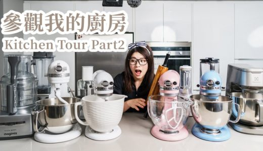 Kitchen Tour Part2 參觀廚房下集! // 愛用廚房家電、烘焙料理工具,東西爆多怎麼收納?