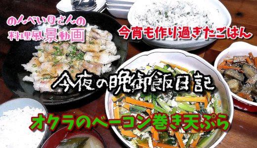 料理風景動画#123★作りすぎる夕食!オクラのベーコン巻き天ぷら・酢大根おろし・小松菜と人参の卵とじ
