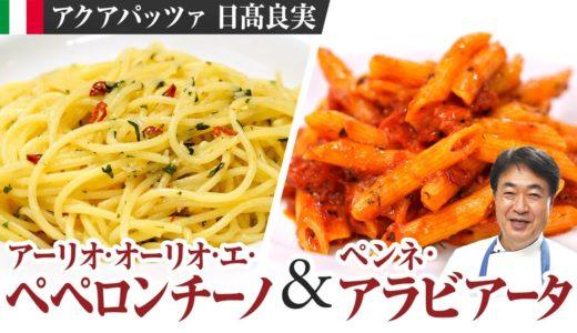 【シェフのパスタ料理】パスタ好き必見!日高良実流の究極のペペロンチーノをご紹介します!!