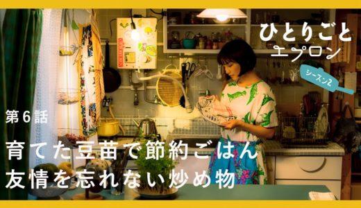 【料理ドラマ】親友の結婚式がえりはバターを使った豆苗炒め。シンプルだけどコクがある節約ごはん『ひとりごとエプロン』第6話 キッチン/レシピ/音楽/矢野顕子