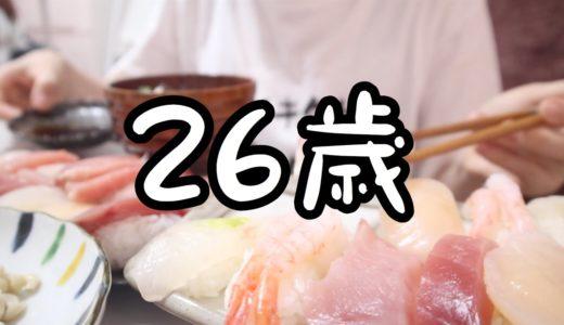 【祝】誕生日に寿司食べ放題に行きました。【26歳OLのご飯記録】【料理ルーティン】