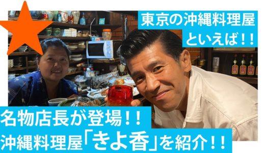 【東京/高円寺】名物店長が作る沖縄料理が最高でした