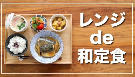 【時短料理】レンジで和定食♪