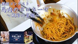 【馬肉のボロネーゼ】料理コンクール挑戦の裏側