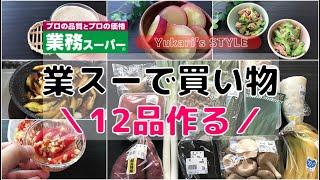 【VLOG】業務スーパーで買い物した日の料理12品/アラフォー兼業主婦の日常〔#153〕