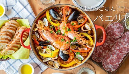 【絶品♡】パエリアを作ってみよう。〜世界の料理・スペイン編🇪🇸〜 魚介の旨み凝縮でおいしい!