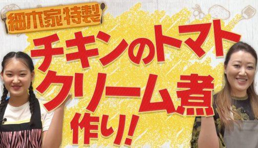 【料理】娘と一緒にクッキング!第4弾・細木家特製チキンのトマトクリーム煮を作ろう!