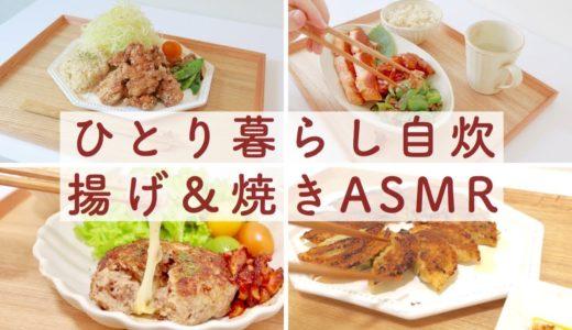 【ASMR料理音】ご飯のおかずに、リモート飲み会BGMに、睡眠導入に。一人暮らし自炊。唐揚げ/ハンバーグ/餃子