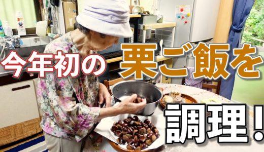 ばあちゃんの料理 ばあちゃん流 秋の味覚栗ご飯。