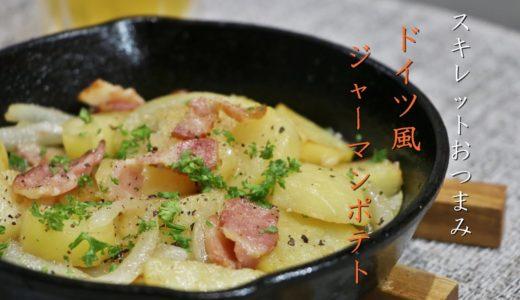 【スキレット料理】悪魔的に旨い!ドイツ風ジャーマンポテトのレシピ!