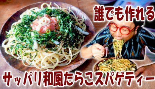 誰でも作れるサッパリ和風たらこスパゲティー【飯動画】【飯テロ】【料理】