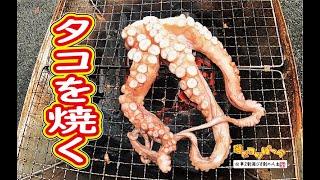 【男の料理】豪快にタコを焼く!