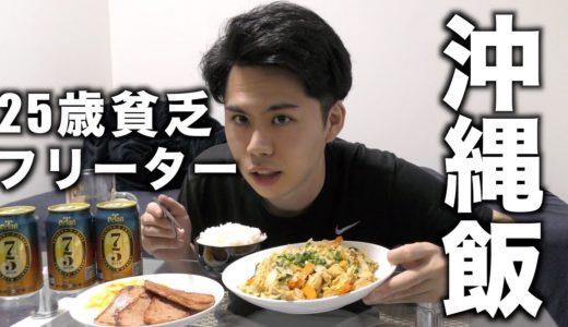 【沖縄飯】25歳貧乏フリーター、地元?沖縄料理を作ってみた!