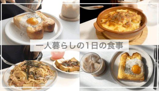 1日の食事vlog/簡単なものを作って食べる/ラピュタパン、和風きのこパスタ、厚揚げの味噌田楽、マッシュポテトグラタン【一人暮らし】