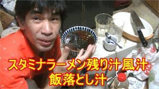 【獰猛クッキング料理】スタミナラーメン残り汁風汁飯落とし汁!を作って食ったのだ!そう!獰猛にね!