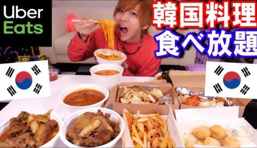 【大食い】ウーバーイーツで韓国料理を1万円分食べ切る!