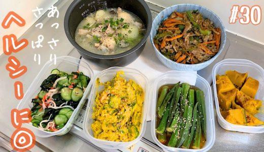 【一人暮らしの簡単すぎる作り置き料理】頑張らない事に全力の日々