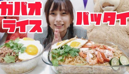 【大食い】タイ料理パッタイとガパオライスです。