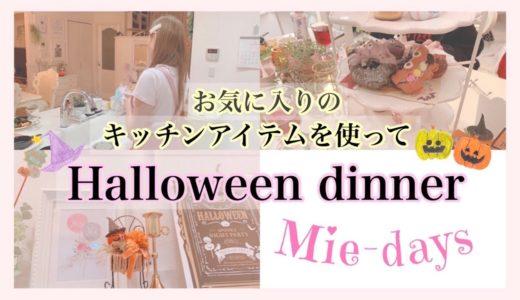 【料理】お気に入りのキッチンアイテムを使ってハロウィンディナー作り♡仮装した猫たち