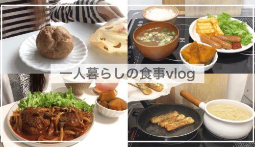 一人暮らし自炊派の食事vlog/料理欲が強い今日この頃/煮込みハンバーグ、かぼちゃの煮物、ちくわの磯辺揚げのせうどん、コンビニスイーツ