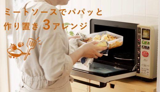平日ラクできる作り置きルーティン トマトソースで3アレンジ 料理/レシピ/暮らし[SPONSORED]