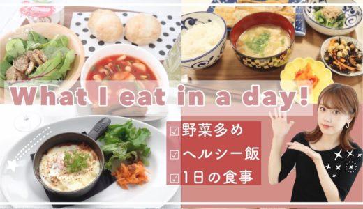 【食事Vlog】1日の食事🍽野菜多めのヘルシーご飯!キッチンアイテム紹介…