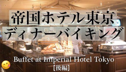 【帝国ホテル/バイキング】一流のおもてなし&絶品料理が最高だった‼️お料理紹介/オーダー方法/メニュー/価格/炎のデザート《後編 (3/3)》Buffet@Imperial Hotel Tokyo