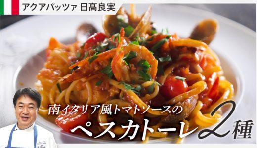 【シェフのパスタ料理】魚介好き必見!日高流のペスカトーレを公開!