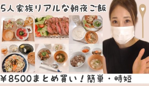 【料理】献立を考えずに1週間まとめ買い!朝夜ご飯レシピメニュー。