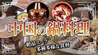【ゆっくり解説】奇抜すぎる中国の鍋料理達について