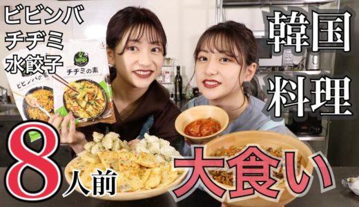 【大食い】美味しすぎ!!韓国料理って最高。