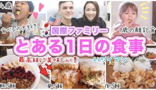【簡単料理】とある1日の食事内容!!!!!!【What I eat in a day!】主婦 ハワイアン&韓国料理|国際結婚|モッパン