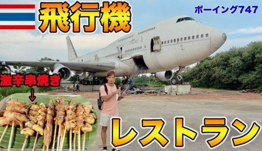 元オリエントタイ航空の飛行機があるレストランのタイ料理が美味すぎた!