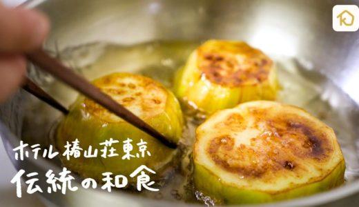 【一流ホテルのレシピ公開】ホテル椿山荘東京の伝統料理「米茄子の鴫炊き」の作り方|クラシル