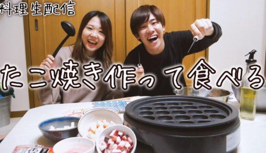 大阪が恋しいからたこ焼きを作って食べる料理生配信