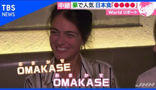 豪・コロナで日本食○○○○が人気!セレブも御用達の料理とは?【あさチャン!】