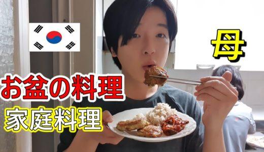 韓国人のお母さんのお盆の家庭料理【簡単な作り方】