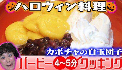 お家でハロウィン!【簡単絶品料理】バービー4〜5分クッキング!「カボチャの白玉団子」