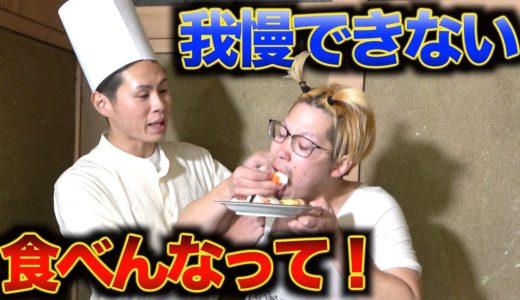 【お客さんの料理を食べてしまうバイト】シェフブチギレ