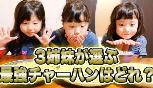 【料理】みんな大好きパパチャーハンを食べ比べ!【レシピ】